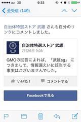 自治体特選ストア武雄からのコメント通知メール