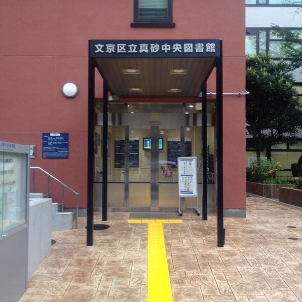 真砂中央図書館正面入口