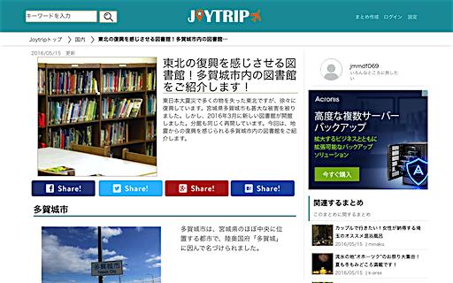 東北の復興を感じさせる図書館!多賀城市内の図書館をご紹介します!|Joytrip[ジョイトリップ]
