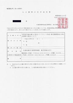 教委情第398号 公文書開示決定通知書(1/2)
