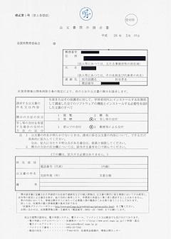 教委情第398号 公文書開示決定通知書(2/2)