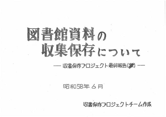 図書館資料の収集保存について-収書保存プロジェクト最終報告 表紙