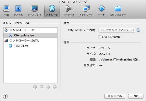 C6-Update.iso をマウントするために