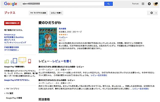 Googleブックスでの愛のひだりがわの検索結果