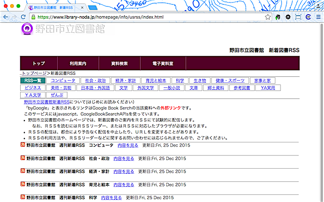 野田市立図書館 新着RSS