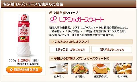 希少糖レアシュガースウィート公式通販サイトマツタニ健康応援ショップ