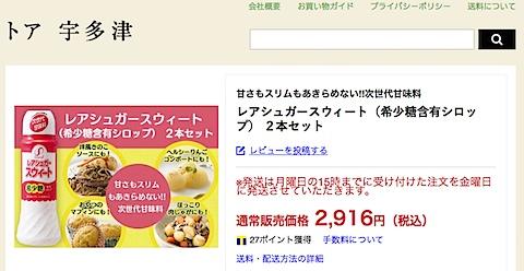 レアシュガースウィート(希少糖含有シロップ) 2本セット 373860009-0001 自治体特選ストア宇多津 - Yahoo ショッピング - ネットで通販、オンラインショッピング