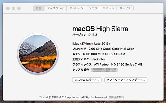 Express5800で夢見た時の「このMacについて」