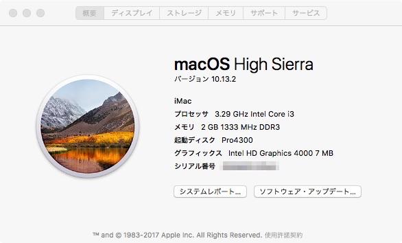 Compaq Pro 4300での「このMacについて」(その1)