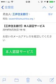 【三井住友銀行】本人認証サービス