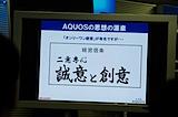 AQUOSの思想の源泉:誠意と創意