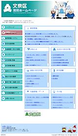 文京区防災ホームページ