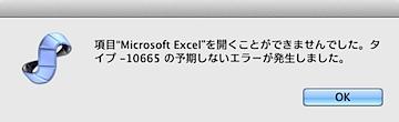 Excel v.X起動せず