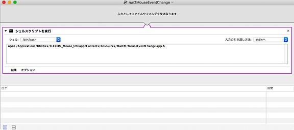 MouseEventChangeをAutomatorで起動する設定