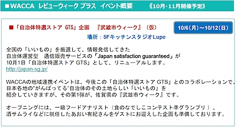 JAPANsgからGTSへ名称変更?