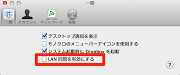DropboxのLAN Syncの設定