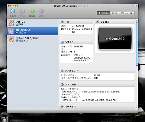 Oracle VM VirualBox マネージャー