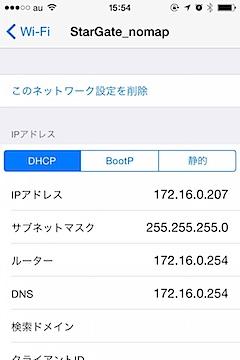 iPhone 4s : SSID - StarGate_nomap の設定