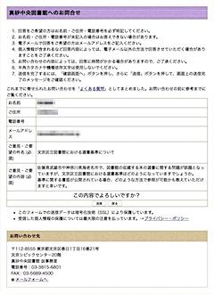 真砂中央図書館への選書基準に関する問い合わせ