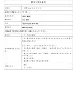 情報公開請求書:文京区議会図書室