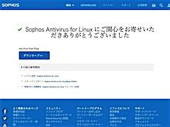 Sophos Anti-Virus for Linux
