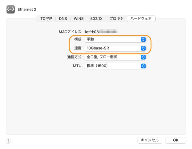システム環境設定で10GBase-SRが選択できることを確認
