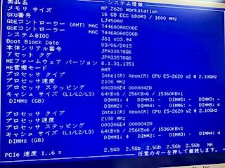 BIOSでCPUが2個で認識されている