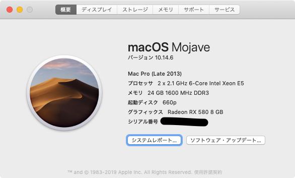 このMacについて - RX580版