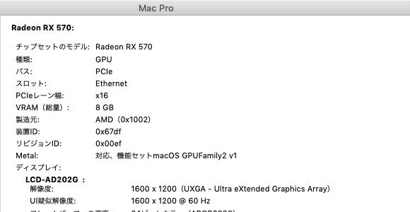 システム情報;Radeon RX570
