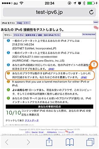 iOS8.4でtest-ipv6にアクセス