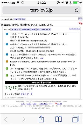 iOS9 Public Betaでtest-ipv6にアクセス