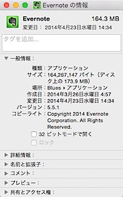 Evernote の情報