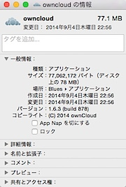 owncloud の情報