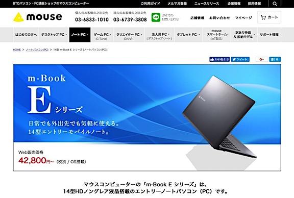 14型 m-Book E シリーズ [ノートパソコン(PC)]|BTOパソコンの通販ショップ マウスコンピューター【公式】