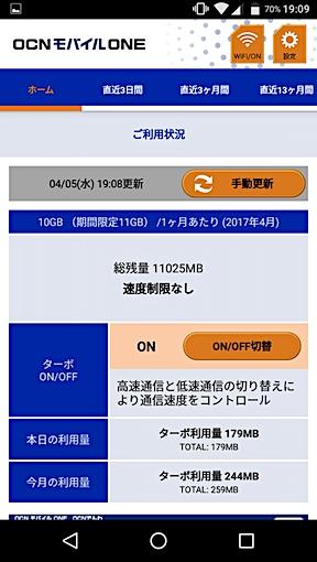 OCNモバイルONEアプリのホーム