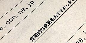 契約内容確認書類にあったパスワード定期変更のお願い