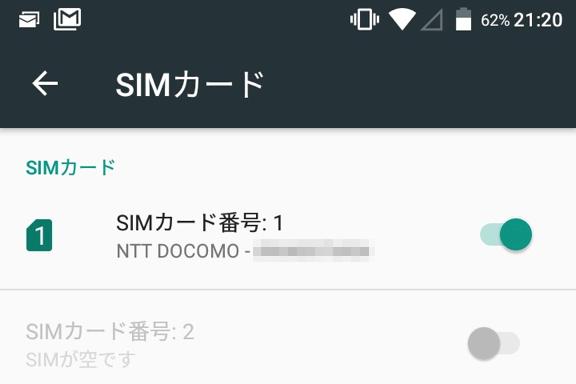 SIMカード1として無事認識