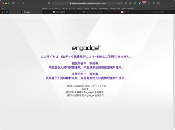 EngadgetのGDPR警告画面
