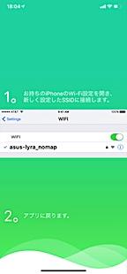 スマホのWi-Fi接続先変更の指示