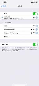 iOSのネットワーク設定で初期設定値のSSIDを選択