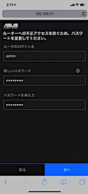 Web設定画面ログイン時のユーザとパスワードを設定