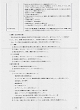 別表 学習者用端末仕様(3/3):教委情第435号 佐賀県学習用PC調達に係る公告(公報掲載)について(伺)