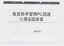 佐賀県学習者用PC調達に係る提案書-表紙:教委情第456号 学習用PC調達に係る賃貸借契約及び購入契約について(伺)〔事前承認〕
