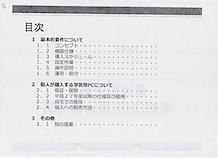 佐賀県学習者用PC調達に係る提案書-目次:教委情第456号 学習用PC調達に係る賃貸借契約及び購入契約について(伺)〔事前承認〕