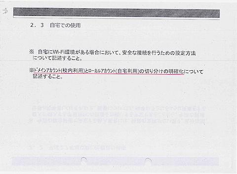 佐賀県学習者用PC調達に係る提案書-2.3 自宅での使用:教委情第456号 学習用PC調達に係る賃貸借契約及び購入契約について(伺)〔事前承認〕