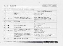 調達仕様(1/2):教委情第507号 学習用PC賃貸借契約及び購入契約に係る総合評価一般競争入札の結果について(伺)