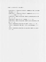 教委情第887号 公文書部分開示決定通知書 p.2