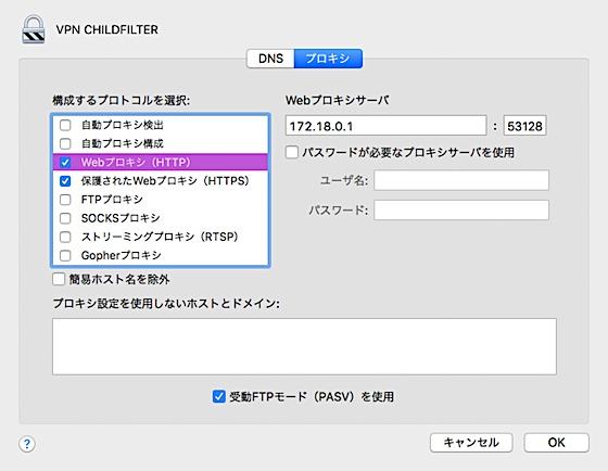 チャイルドフィルターの構成プロファイル適用時のプロキシ設定