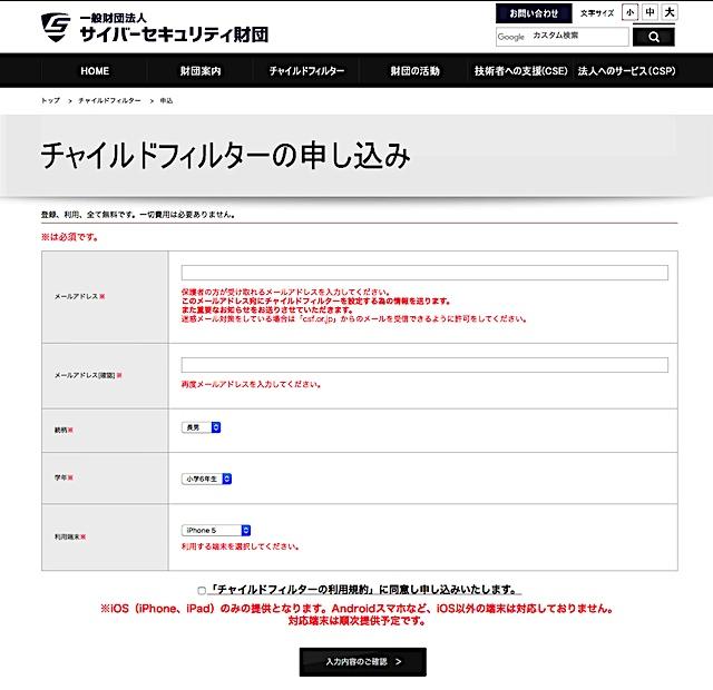 チャイルドフィルター利用申込みフォーム