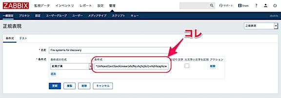 管理 > 正規表現 > File systems for discovery
